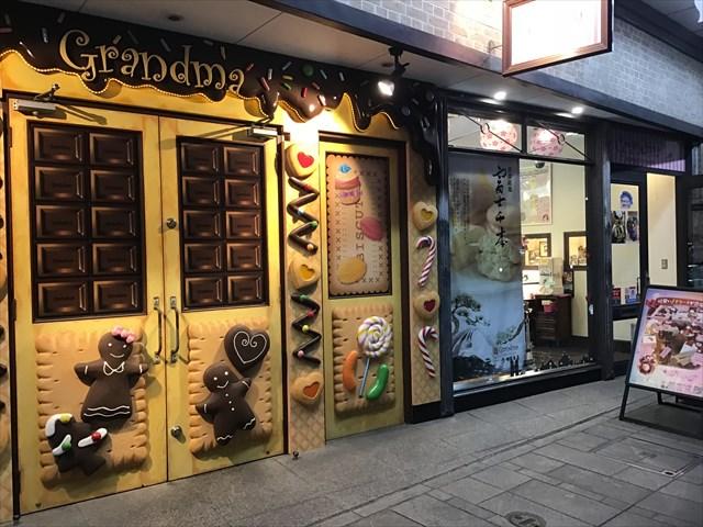グランマ お菓子 ケーキ 沼津市