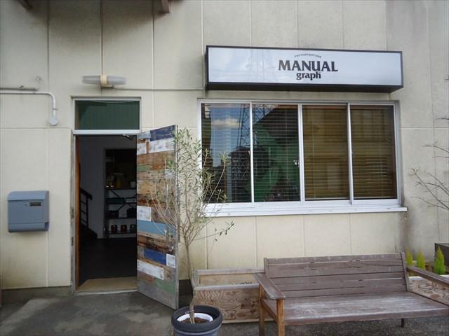 オーダーメイドの家具 MANUALgraph
