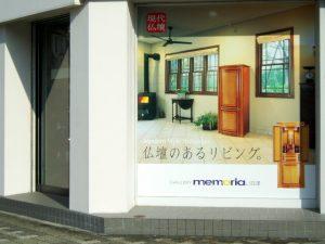 ギャラリーメモリア沼津 公式サイトへジャンプ